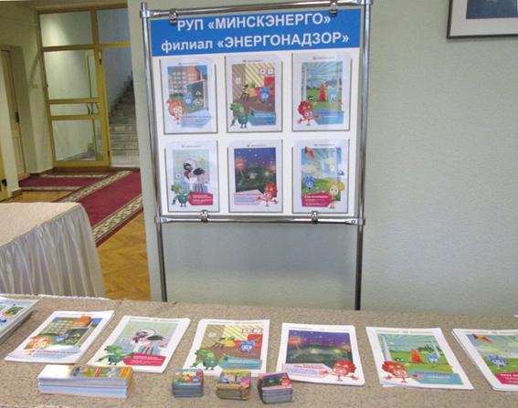 Представители филиала «Энергонадзор» приняли участие в акции «Безопасность детей – задача родителей»